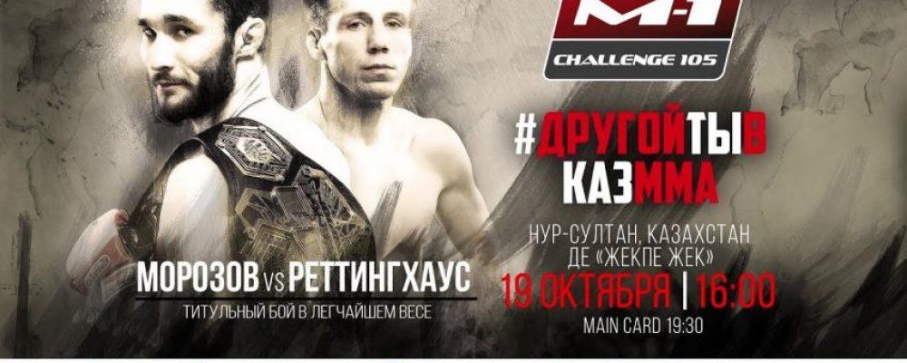 Прямая трансляция M-1 Challenge 105: Сергей Морозов — Джош Реттингхаус 2
