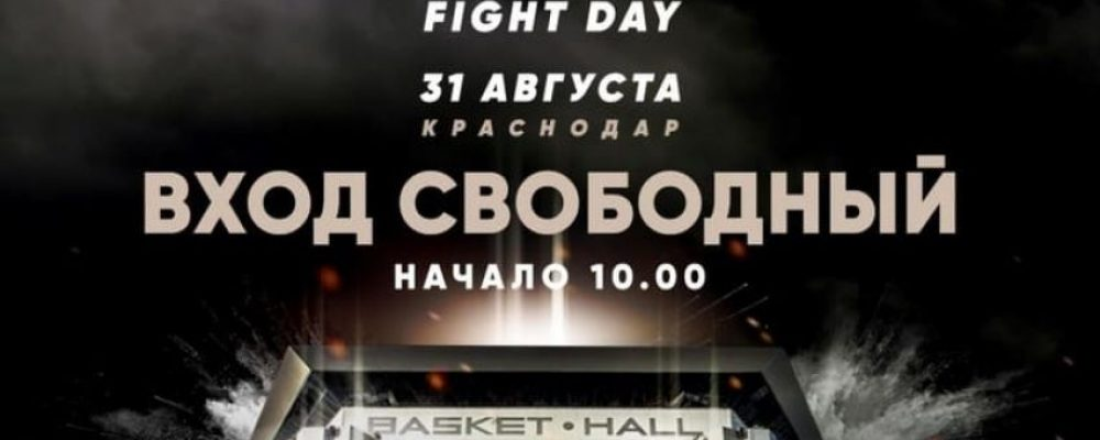 Видео боя Родриго Прайа — Саламу Закаров на ACA 98 — Fight Day