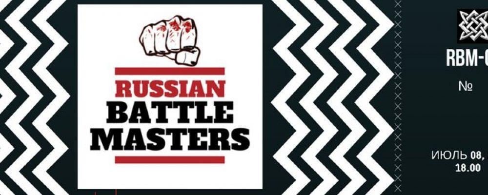 RBM 01— Профессиональный чемпионат MMA в Москве