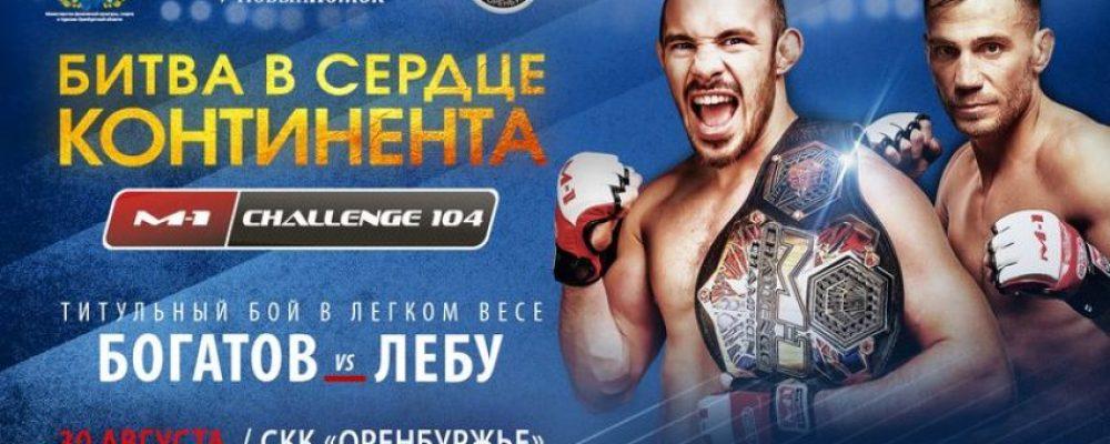 Прямая трансляция M-1 Challenge 104: Роман Богатов — Микаэль Лебу