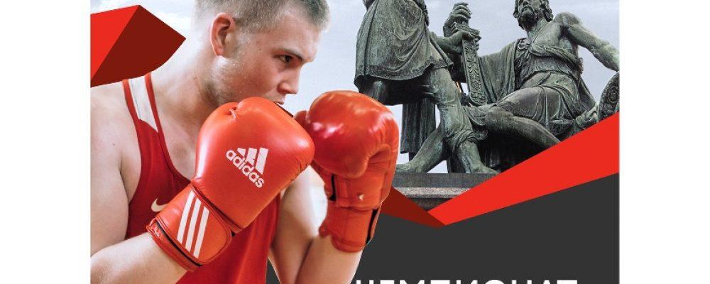 Прямая трансляция боев Чемпионат Москвы по боксу 2019. Видео боев.