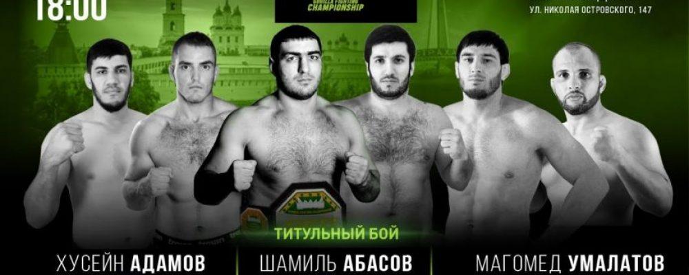 Видео боя Ризван Куниев — Шамиль Абасов GFC 16