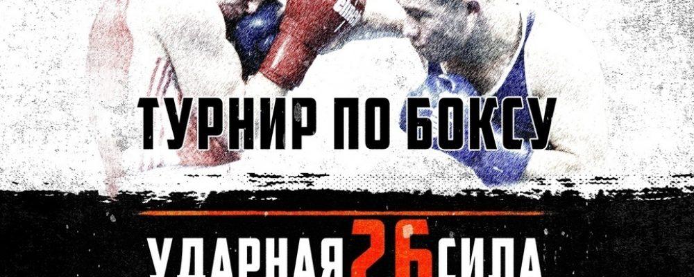 Открытый ринг по боксу Москва — Клуб Ударник 25 августа 2018