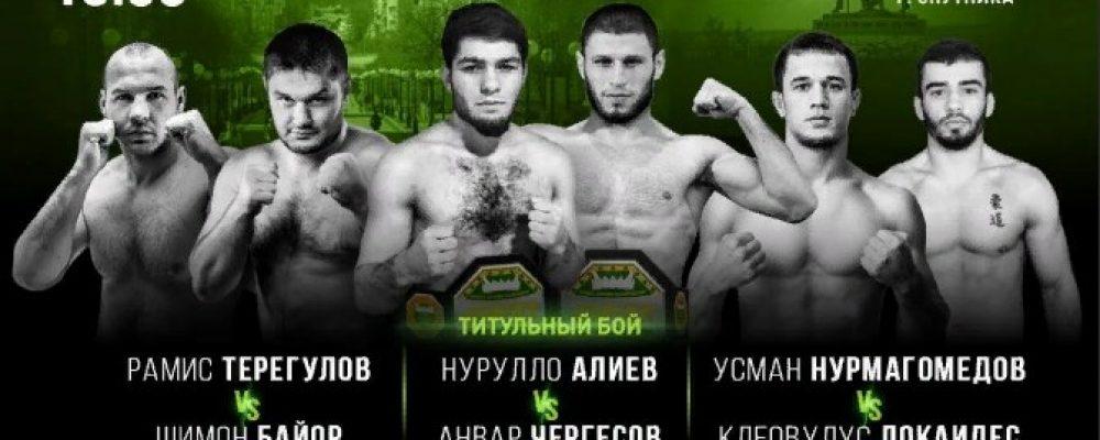 28 июля — ММА. Прямая трансляция. Нурулло Алиев — Анвар Чергесов