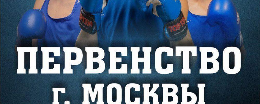 Первенство г. Москвы по боксу среди юниоров (17-18 лет)