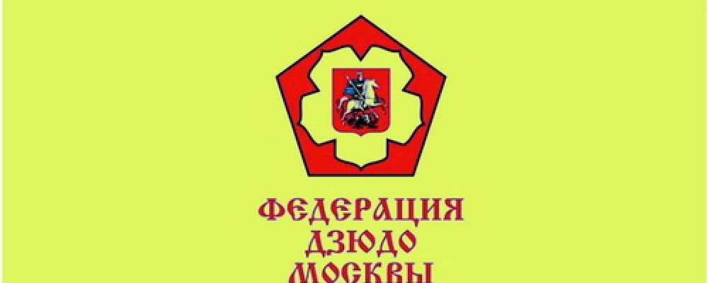 Перерегистрация спортивных школ и клубов Федерации дзюдо Москвы!