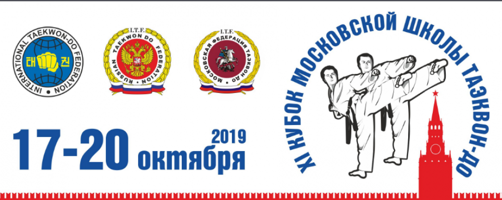 Кубок Московской школы Таэквон-до состоится 17-20  октября 2019