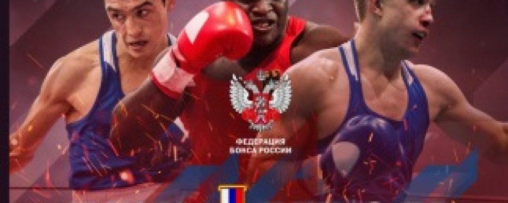 Матчевая встреча по боксу Сборная России — Сборная Мира состоится 9 декабря в День Героев Отечества