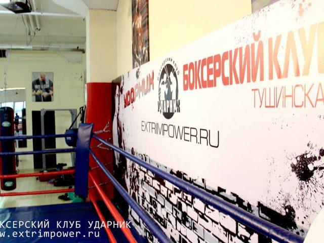 БК Ударник на Тушинской