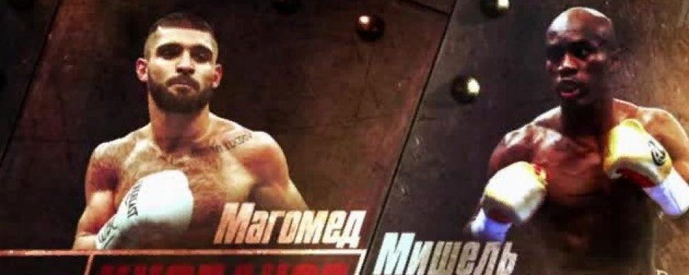 Бой за титул чемпиона мира — отменен. Магомед Курбанов vs Мишель Соро