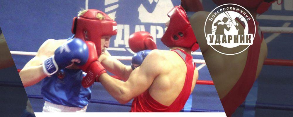 2-6 декабря, Москва — турниры на присвоение 1,2,3 разрядов по боксу в клубе Ударник