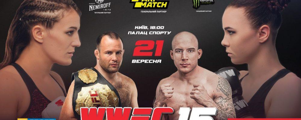 Прямая трансляция WWFC 15: Сергей Гузев — Гжегош Шива