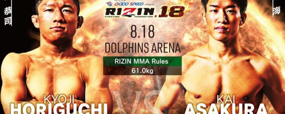 Прямая трансляция Rizin 18: Киоджи Хоригучи — Кай Асакура