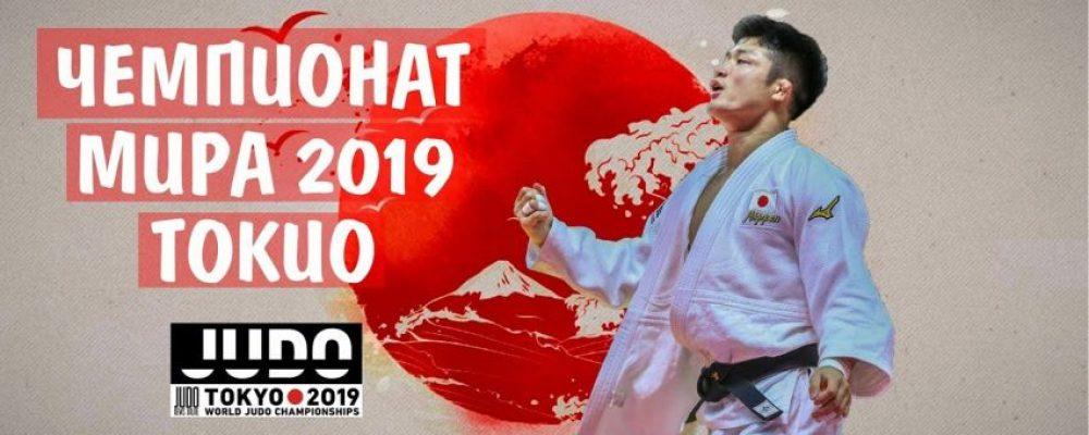 Прямая трансляция чемпионата мира по дзюдо 2019
