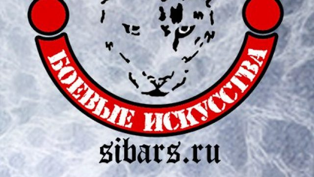 СКБИ «Сибирский Барс» зал на ВДНХ