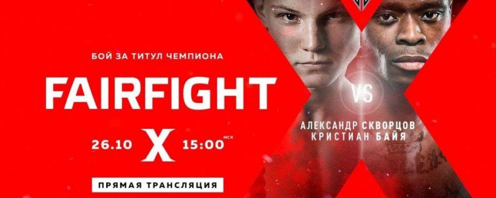 Прямая трансляция Fair Fight Х: Александр Скворцов — Кристиан Байя