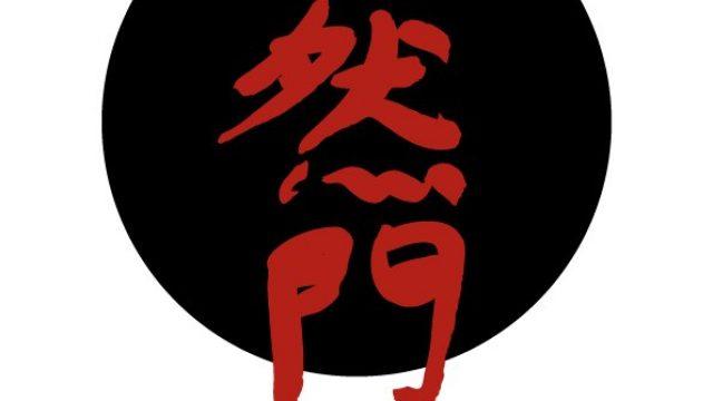 Клуб боевых искусств Цюань Шу