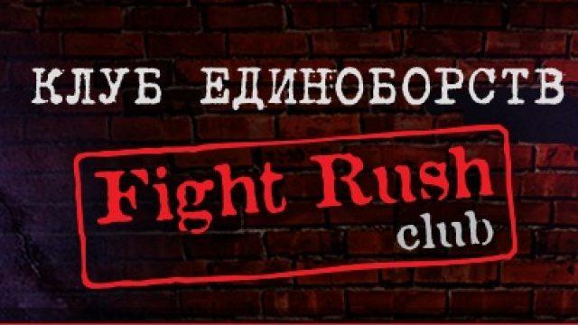 КЛУБ ЕДИНОБОРСТВ FIGHT RUSH
