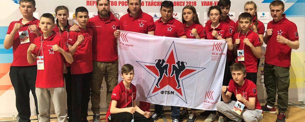 Результаты сборной Москвы по Тайскому Боксу на Первенстве России в Улан-Удэ
