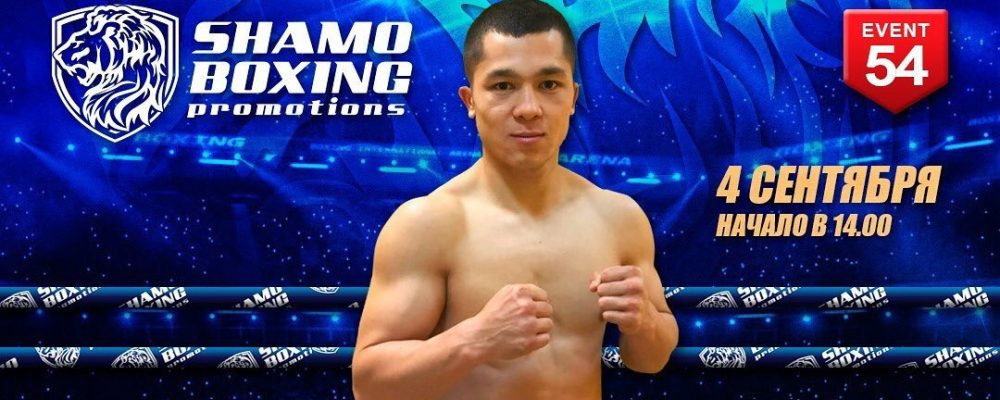 Смотреть онлайн бокс «Дерись и побеждай» EVENT 54 прямая трансляция 04 сентября 2020