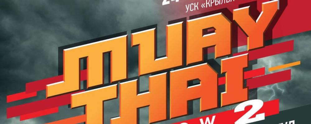 Турнир по тайскому боксу MuayThai Moscow 2