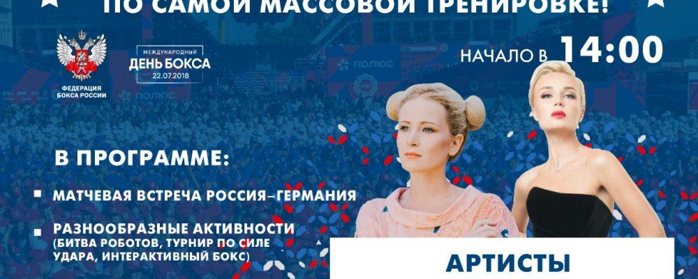 День бокса России — 22 июля 2018 года