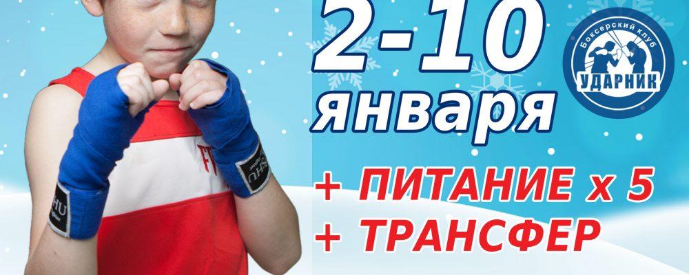 Новогодние сборы 2021 для детей и взрослых в Подмосковье от клуба Ударник