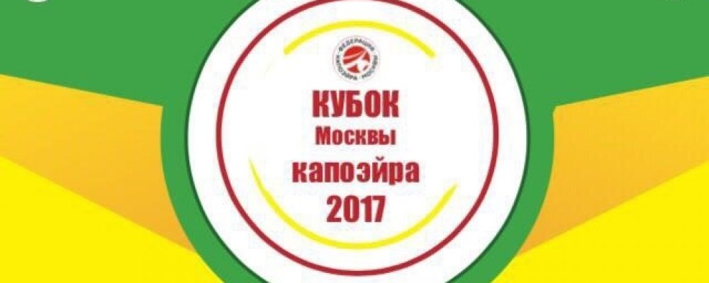 Результаты Кубка Москвы по капоэйра 2017