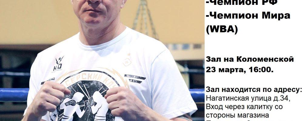 Мастер класс с Чемпионом Мира по боксу в Клубе Ударник — метро Коломенская