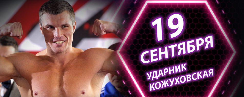 Соревнования по боксу в Москве — Турнир 7 легенд (11 турнир) Григорий Дрозд— 19 сентября 2020 года