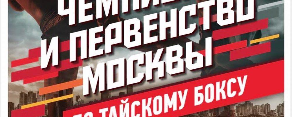 Чемпионат и Первенство Москвы по тайскому боксу-2018