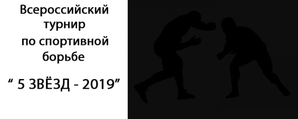 Всероссийский турнир по грэпплингу «5 Звезд — 2019»