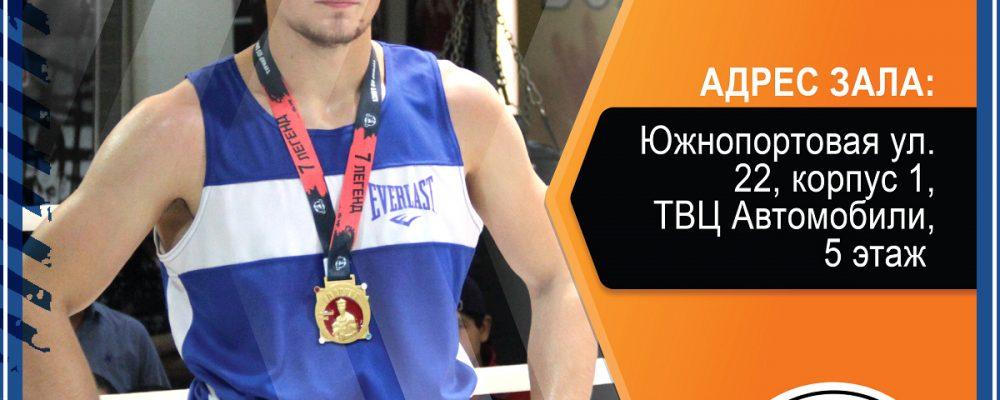 Соревнования по боксу в Москве — Турнир 7 Legends #1 — 31 октября — БК Ударник на Кожуховской