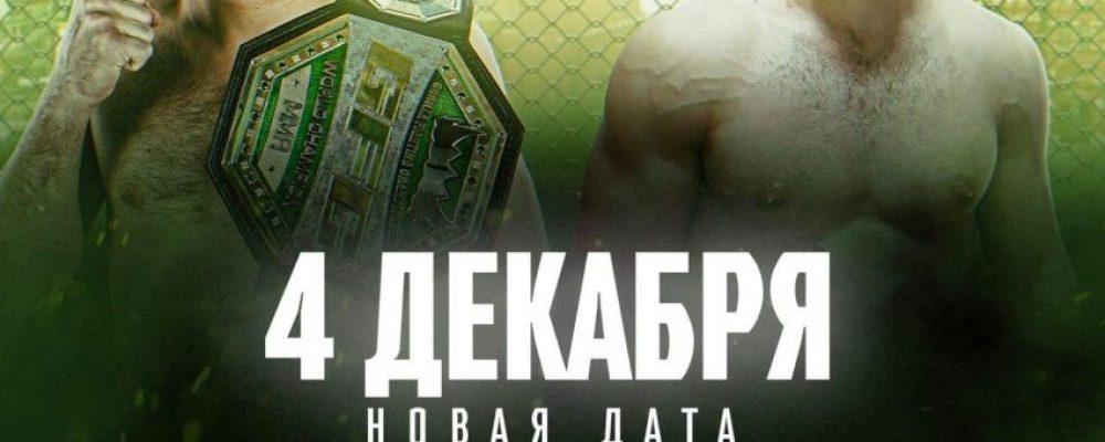 Прямая трансляция GFC 30: Гаджи Рабаданов – Мехди Дакаев