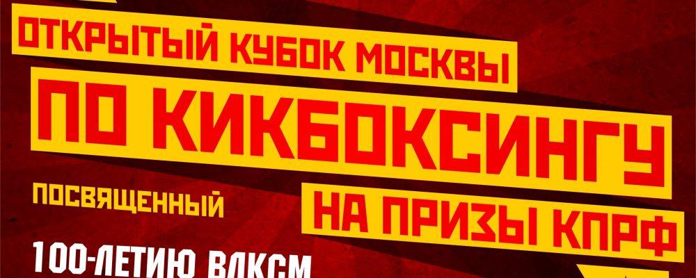 Открытый Кубок Москвы по кикбоксингу на призы КПРФ