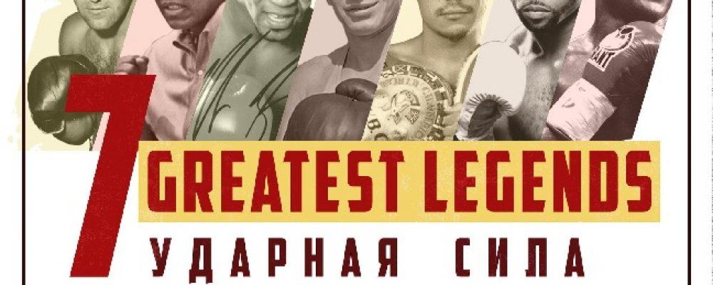 Турнир по боксу за приз в 50 000 рублей от БК Ударник — «Ударная Сила 7 Legends»