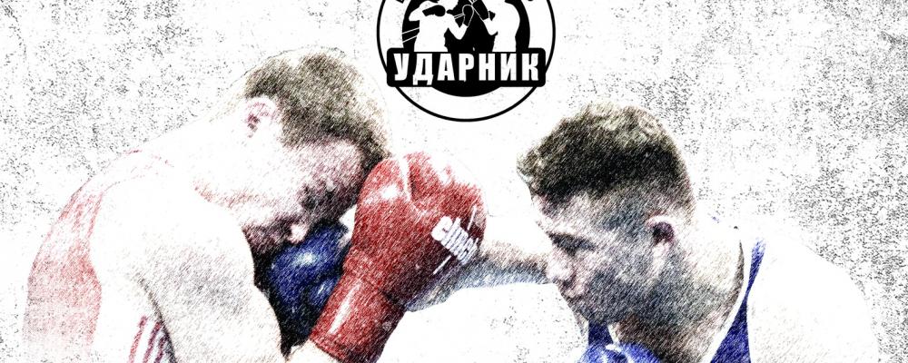 Спарринги — Открытый ринг по боксу — 8 декабря — БК Ударник на Кожуховской